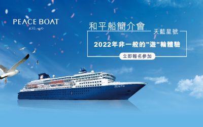 Peaceboat 和平船【天藍星號】「地球一周の船旅」航程簡介會[廣東話]